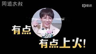 林彦俊 (LIN YANJUN) (NINE PERCENT) 同道大叔采访