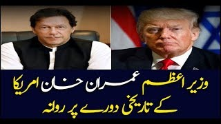 PM Imran leaves for US on three-day visit