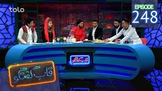 قاب گفتگو - قسمت ۲۴۸ / Qabe Goftogo (The Panel) - Episode 248