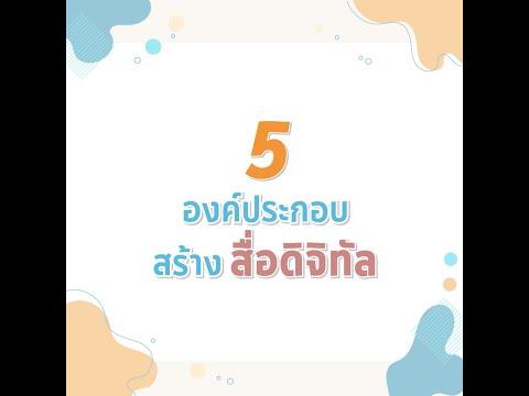 5 องค์ประกอบสร้างสื่อดิจิทัล - สำนักสื่อและเทคโนโลยีการศึกษา