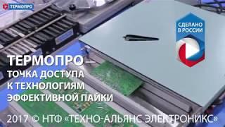 ТП-Ель-тек ЕКСПО-2017