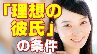 公式LINE@で恋愛テクニックを配信中 →https://bit.ly/2Ip2IuD チャンネ...