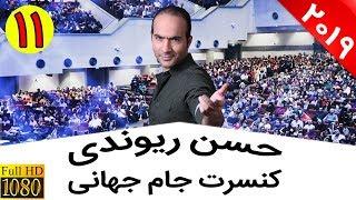 Hasan Reyvandi - Concert 2019   حسن ریوندی - کنسرت 2019 با جوک های جدید