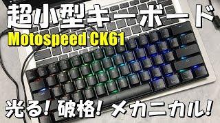 独自キー採用 コンパクトRGBメカニカルキーボードレビュー Motospeed CK61