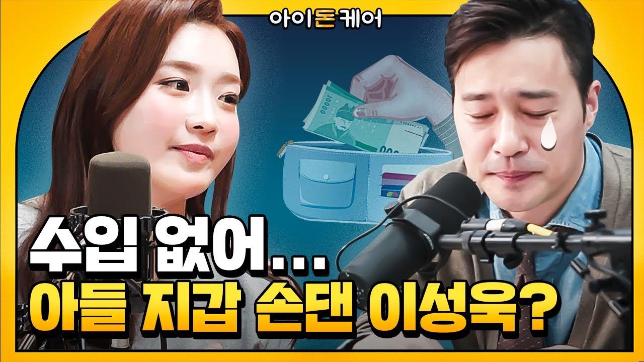 '농담이시죠...?' R.ef 이성욱, 생활비 없어 아들 지갑에 손 댔다!?ㅣ아이돈케어 시즌 1