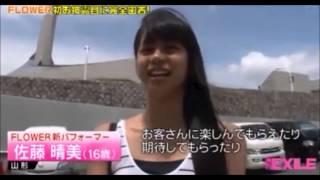 デビュー決定時の佐藤晴美(パフォーマー) VBA3 合格者発表&FLOWER初お披...