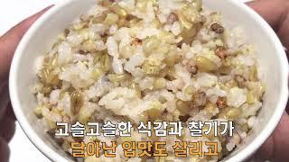 잡곡 21곡혼합 다이어트 쌀 진공포장 집밥 선물 답례품…