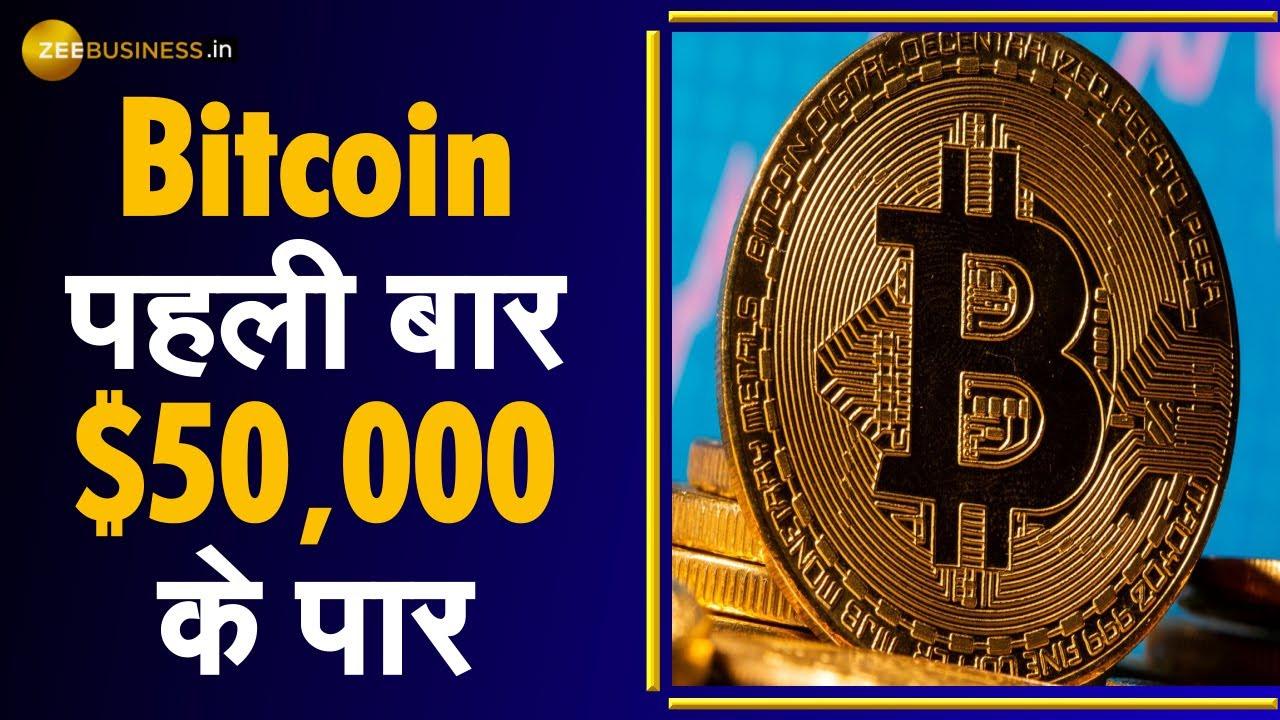 zee bitcoin