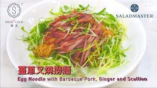 薑蔥叉燒撈麵 Egg Noodle with Barbecue Pork, Ginger and Scallion - SmartCook 煮見 x HK Saladmaster 煮好餸
