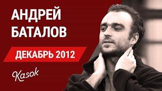 workshop of Andrey Batalov