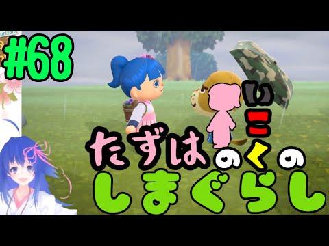 【Animal Crossing New Horizons】たずはのいこくのしまぐらし #68【Vtuber】