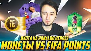 МОНЕТЫ VS FIFA POINTS [ОХОТА НА RONALDO HERO]