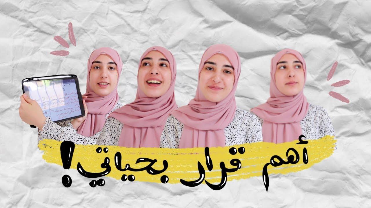 كيفية التقديم في جامعة دمشق لطالب يدرس في خارج سوريا؟ | الطب بالعربي! | جاوبت على أسئلتكم! (الجزء 1)