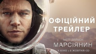МАРСІЯНИН [OFFICIAL TRAILER #2]