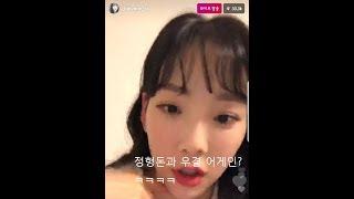 정형돈과 우결 어게인?? 소녀시대(SNSD) 태연 인스타 라이브 180111 (3)