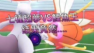 七種超夢VS鯉魚王,表現如何?- 台語精靈寶可夢Pokemon GO