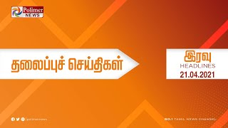 Today Headlines - 21 APR 2021 இரவு தலைப்புச் செய்திகள் | Night Headlines | TN Lockdown Updates