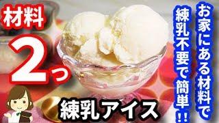 練乳アイス てぬキッチン/Tenu Kitchenさんのレシピ書き起こし