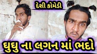 ઘુઘુ ના લગન મા ભદો || ભદો vs ઘુઘુ || Gujju Love Guru || comedy 2021 Full Hd
