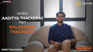 Thackeray | When Aaditya Thackeray Met Balasaheb Thackeray | 25th January