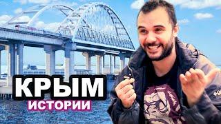 Как я съездил один в Крым. Истории