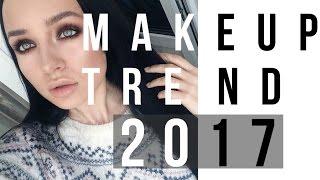 Тренды в макияже 2017  |  8 основных тенденций