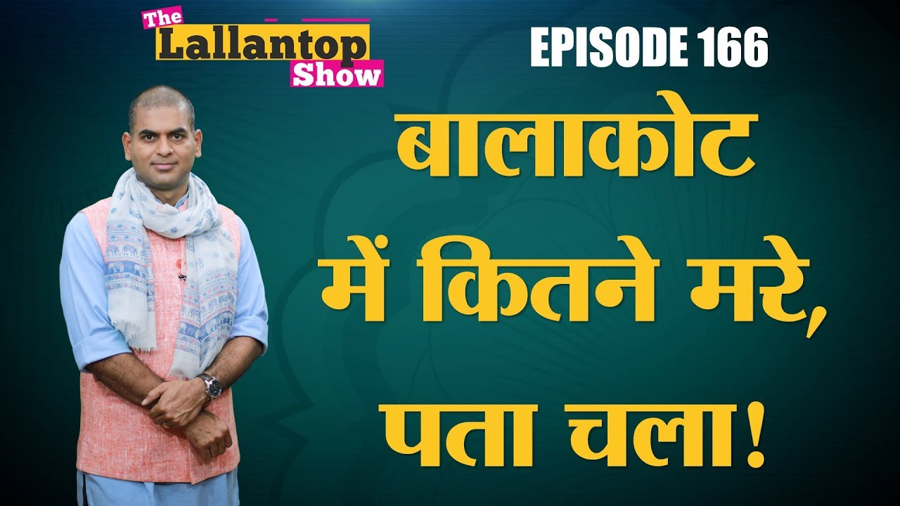 Balakot के आंकड़ों पर Rahul Gandhi और Narendra Modi का जवाब | Lallantop Show