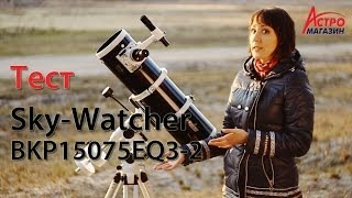 видео-обзор телескопа Sky Watcher BKP15075 EQ3-2