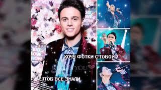 Алексеев Никита love