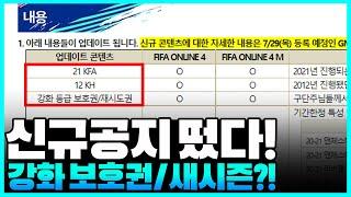 [긴급]강화보호권(재시도권)출시!! 신규시즌까지?!! ㄷㄷ피파4