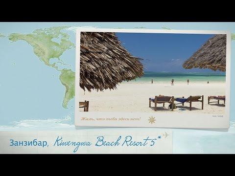 Видео отзыв об отеле Kiwengwa Beach Resort 5* (Занзибар)