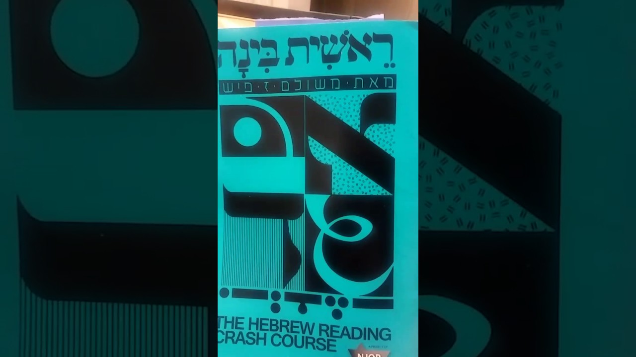 Learn to Read Hebrew Online - Learn Hebrew Today!