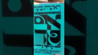 Reishit Binah:Learn to read Hebrew for free