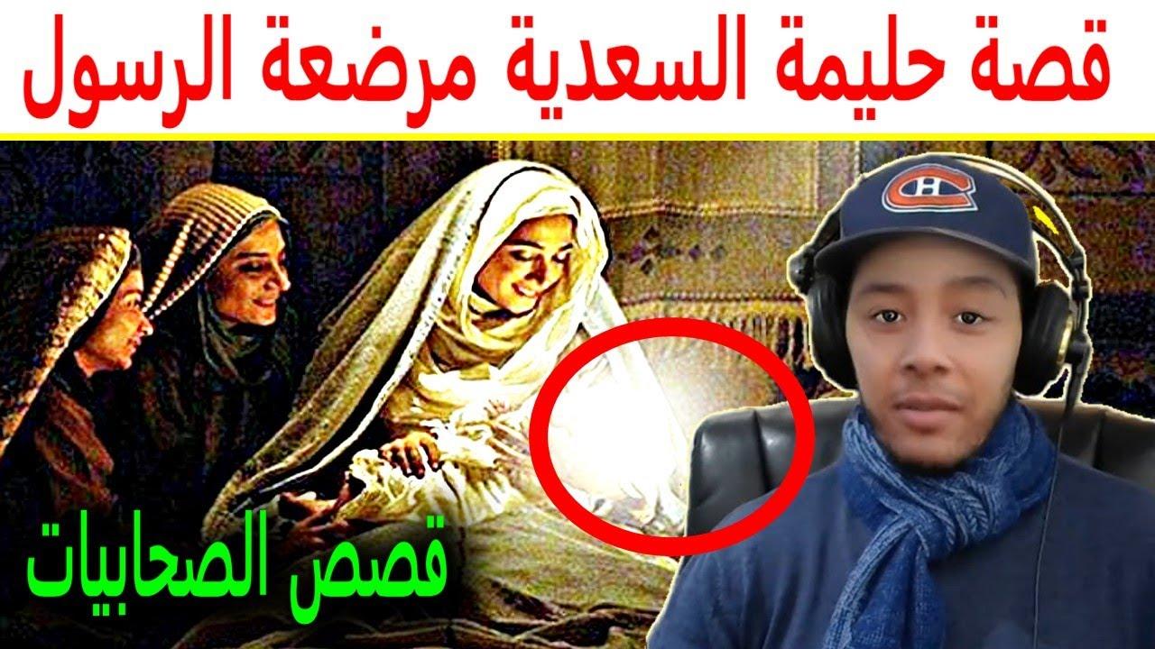 قصة حليمة السعدية مرضعة الرسول صلى الله عليه وسلم / قصص الصحابيات بالدارجة المغربية