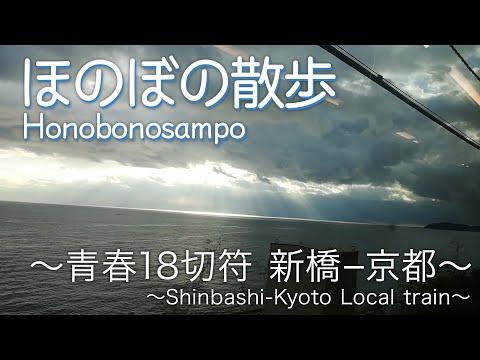 【18切符の旅】ほのぼの散歩~青春18切符 新橋-京都~