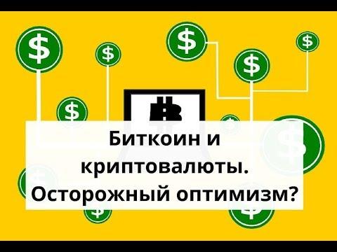 Биткоин и криптовалюты. Осторожный оптимизм?из YouTube · Длительность: 7 мин30 с
