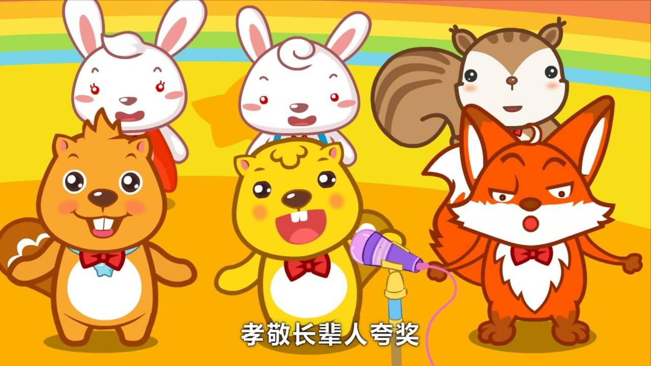 黃香溫席|歡快|卡通動畫|貝瓦兒歌|BEVA - YouTube