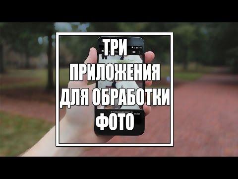 Три приложения для обработки фото