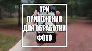 Три приложения для обработки фото(В этом видео я познакомлю вас с 3 лучшими, выбранными лично мной, приложения для редактирования фото на iOS...., 2016-04-04T17:59:17.000Z)