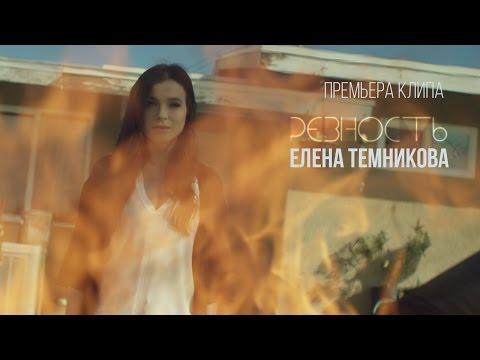 Елена Темникова - Ревность (Премьера клипа, 2016)