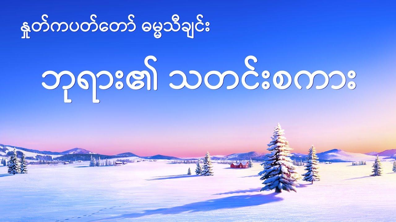 Myanmar Worship Song With Lyrics 2020 - ဘုရား၏သတင်းစကား