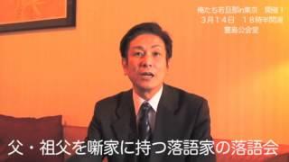 大阪で開催されていた至極の落語会が遂にやってきた。 東西の父もしくは...