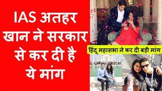 Tina Dabi and IAS Athar Khan divorce case new update