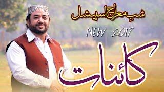 New Naat 2017 - Sadqe Muhammad dy wasdi ay kainat - Irfan Haidari - Recorded & Released by STUDIO 5.