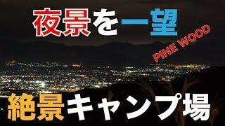 夜景を一望!!!絶景キャンプ場 thumbnail
