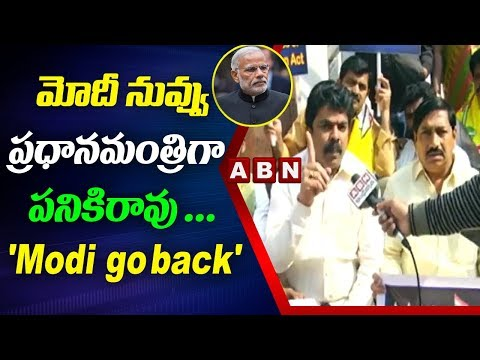 TDP MLA Bonda Uma angry over PM Modi Comments on CM Chandrababu|BJP Guntur Public meeting|ABN Telugu
