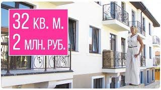 ВЛОГ о недвижимости Сочи🏝️ | квартиры, дома и таунхаусы | Новостройки Сочи | Людмила Зайцева