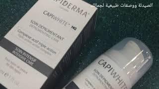 Prix capiderma maroc capiwhite