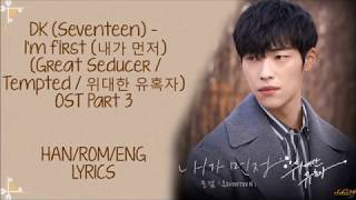 DK (Seventeen) – Me first 내가 먼저  The Great Seducer/ Tempted/ 위대한 유혹자 OST Part 3 LYRICS