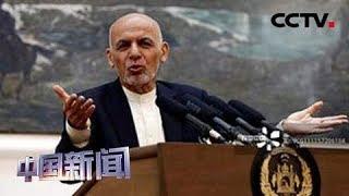 [中国新闻] 阿富汗总统加尼:塔利班不停火就无和谈 | CCTV中文国际